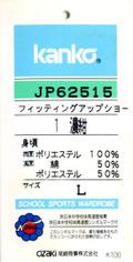 kanko JP62515