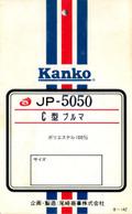 Kanko006