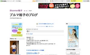 Buruma_yuuko_blog001