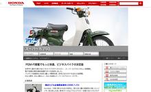 Honda_supercub50