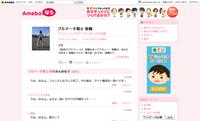 Ameba_now