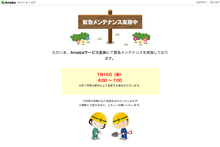 Peta_maintenance
