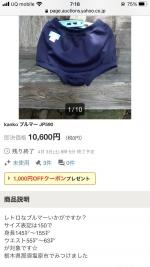kanko ブルマー JP590(Screenshot)